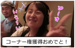 うっしー勝利(2013.6)