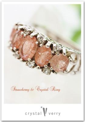 ストロベリークォーツの指輪