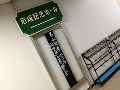 石垣記念ホール