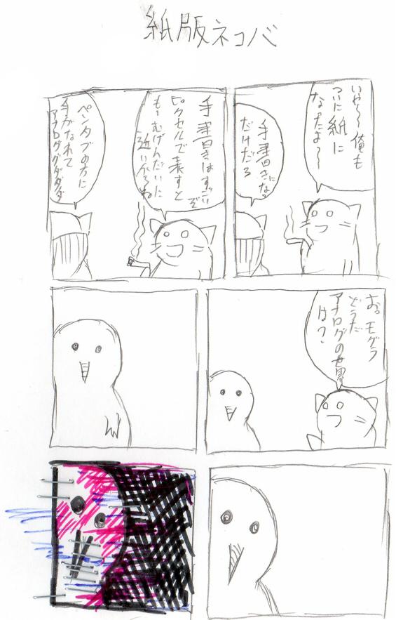 紙ネコバ01