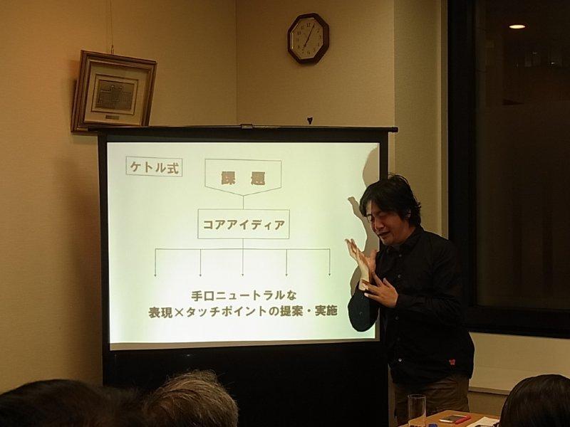 写真⑥ケトル組織について情熱的に語る嶋氏RIMG44497