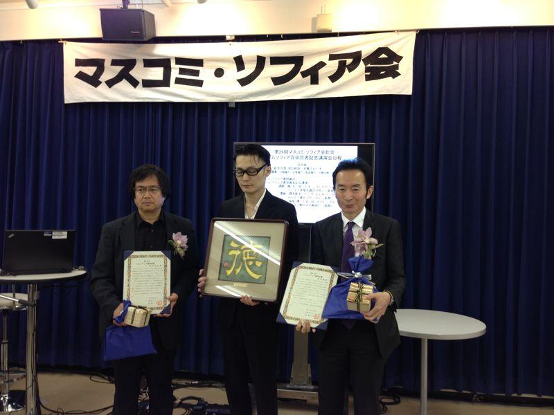 受賞者たち