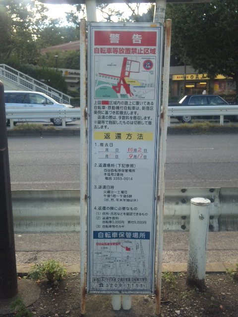 自転車の 新宿 自転車 駐輪場 無料 : いつも思うのですが、駐輪禁止 ...