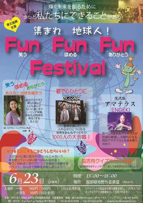 osaka_funfunfun.jpg