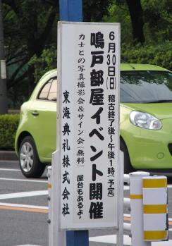 鳴戸部屋イベントの看板 20130625