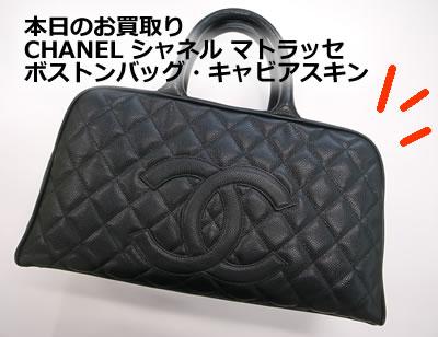 大吉西院店 CHANEL シャネル マトラッセ ★キャビアスキン バッグをお買取りり~
