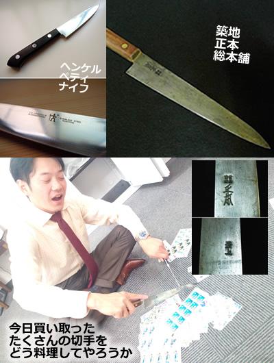 正本総本舗の包丁とヘンケルのペティナイフ