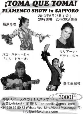 えり札幌ショー
