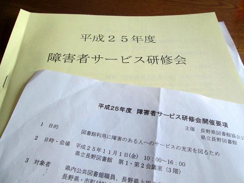2013 晩秋21