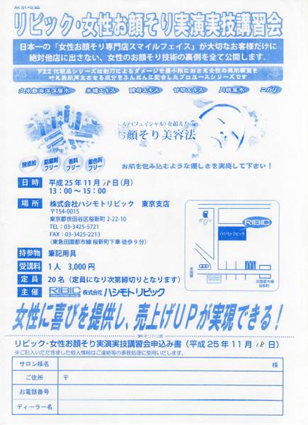 20131018_2.jpg