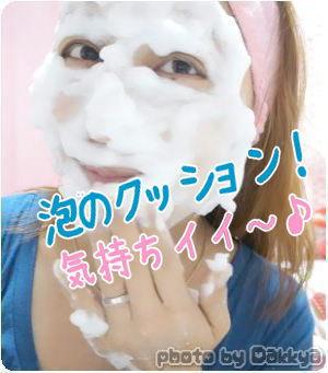 クレソワンスノーパウダーウォッシュ ホワイト美酵素洗顔 だっきゃ