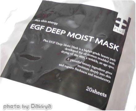 プリュEGFディープモイストマスク