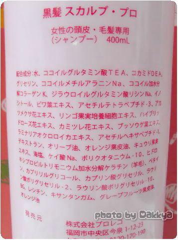 黒髪スカルププロ 頭皮ケアシャンプー 発毛育毛専用サロン「ドクターオズ」xプロレコがコラボ!