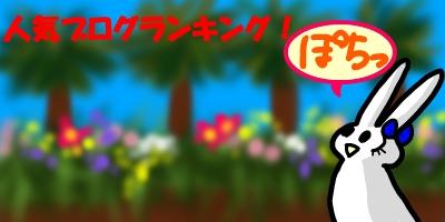 松の木四兄弟20140919