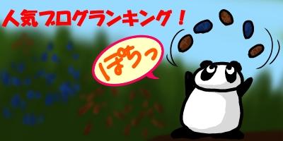 松ぼっくり20140920
