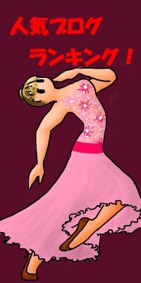 ダンス20140926