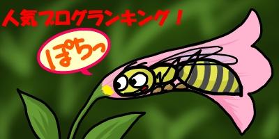 虫さんと蜜20140930