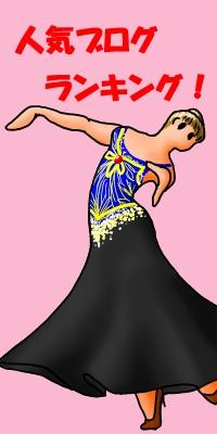 ダンス20141004
