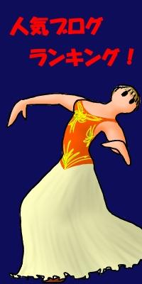 ダンス20141016