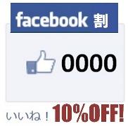 フェイスブック割2