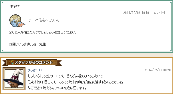 140210riki6