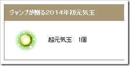 140223jumon1