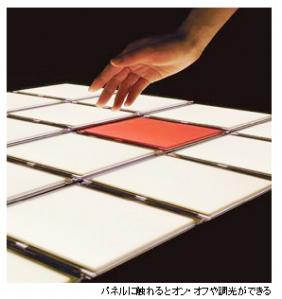 三菱化学-パイオニア タッチ有機EL照明