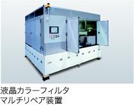 NTN カラーフィルタ修正装置