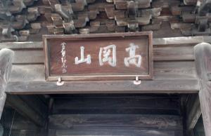 瑞龍寺_山門の扁額