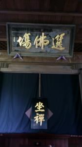 瑞龍寺_禅堂の扁額