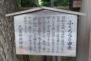 hisatomiinari_fukurou_yurai.jpg