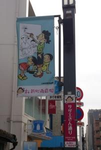 sakurashinmachi_sazaesandoori.jpg