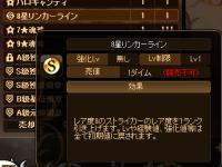 8リンカー
