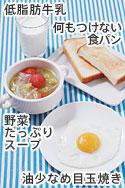 低炭水化物 洋食 朝食