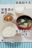 低炭水化物 和食 朝食.