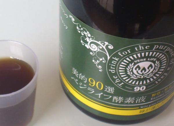 浜田ブリトニーべジライフ酵素液