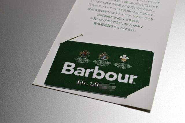 babour 更新 ギャランティー1