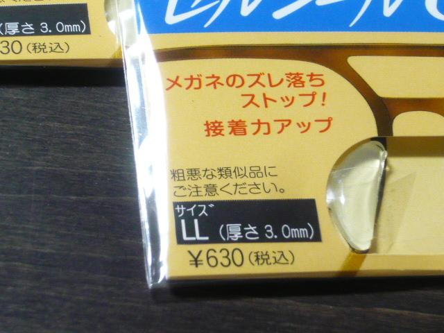 P1090635.jpg