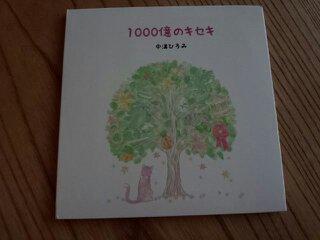 1000okuno kiseki