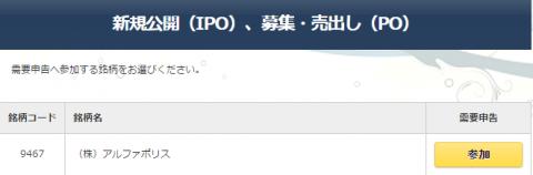 安藤証券のIPO申込 需要申告