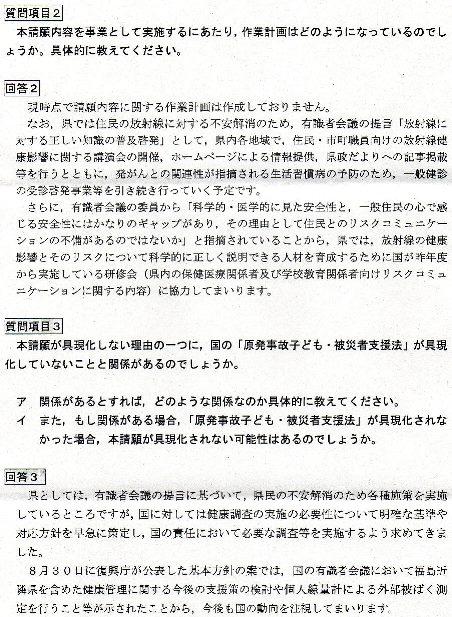 宮城県からの回答2