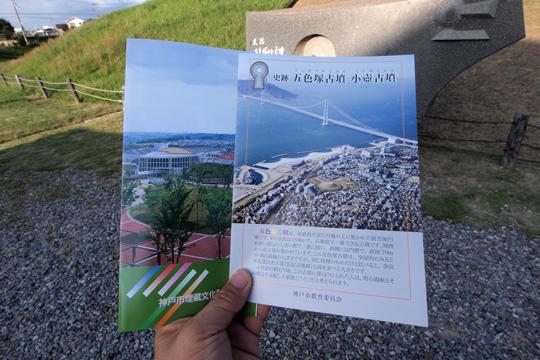 20130929_goshikiduka-03.jpg
