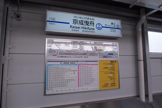 20131103_keisei_hikifune-03.jpg