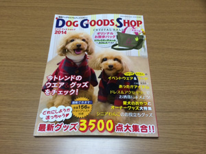 dog goods shop