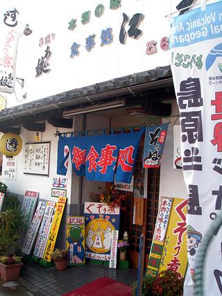 shimabara05.jpg