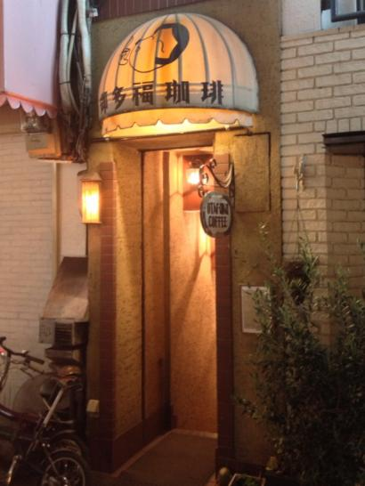 otafukucoffee_entrance.jpg
