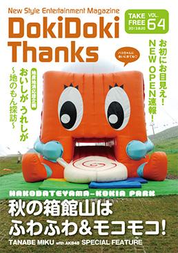 ドキドキサンクス64号 8月20日発行