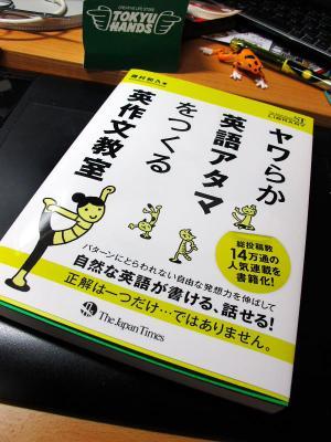「ヤワらか英語アタマをつくる英作文教室」表1オビ