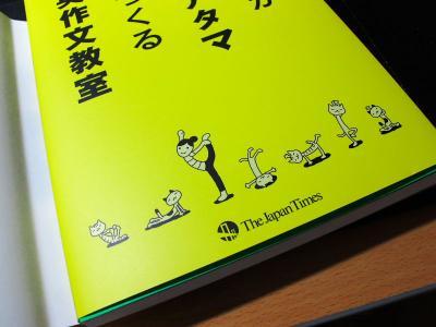 「ヤワらか英語アタマをつくる英作文教室」表1カバー