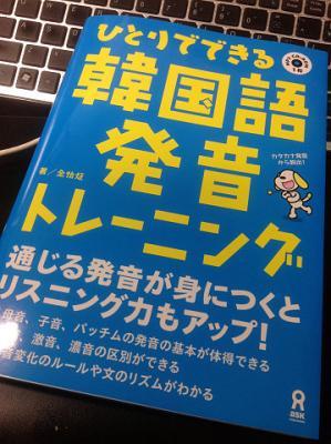ひとりでできる韓国語発音トレーニング(カバー)